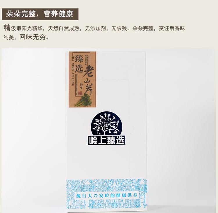 禮盒老山芹_06.jpg