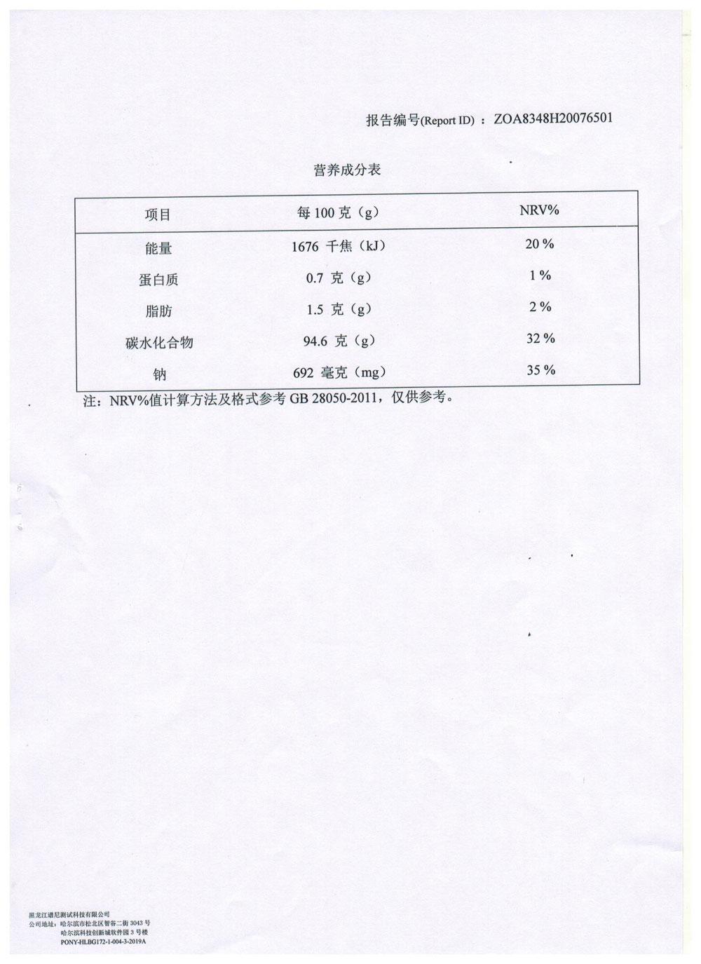 百分百藍寶寶野生藍莓星星糖果-營養成分-(4).jpg