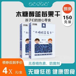 木糖醇野生蓝莓果干(0蔗糖)150g/盒,孩子的放心零食