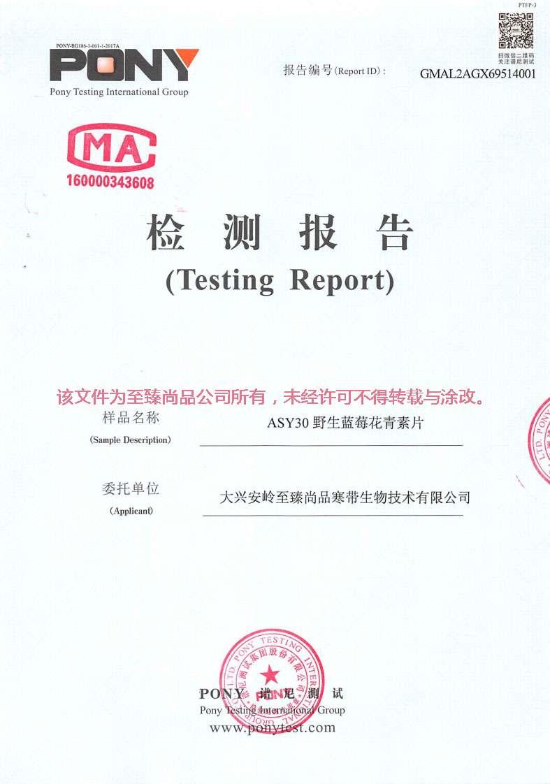 至臻尚品野生藍莓花青素片AYS30檢測報告01.jpg