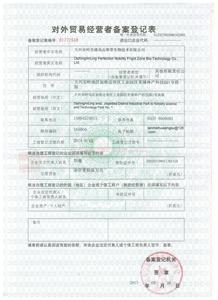 对外贸易经营者备案登记表 正面.jpg