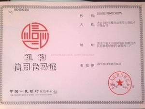 银行信用等级证.JPG