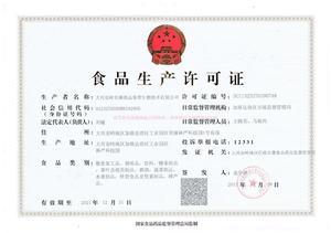 凯时k8国际真人版食品生产许可证.jpg