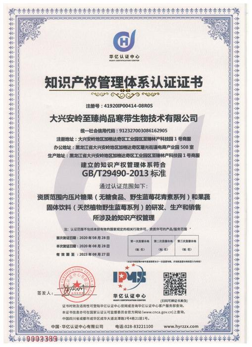 专利贯标中文版.jpg