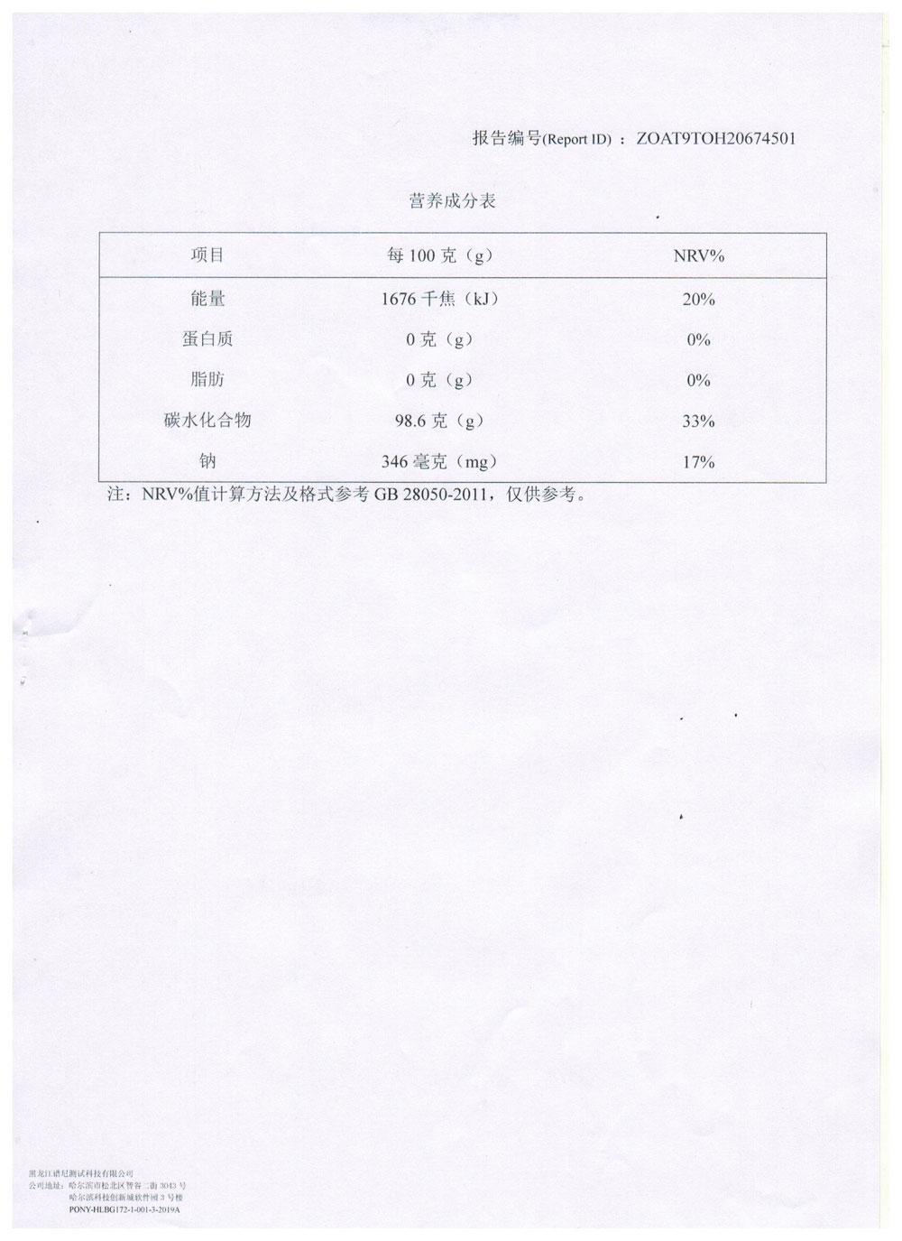 每日青春野生蓝莓活肽饮营养成分-(4).jpg