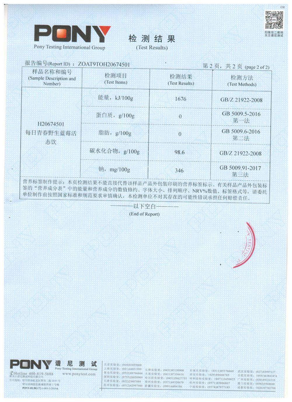 每日青春野生蓝莓活肽饮营养成分-(3).jpg