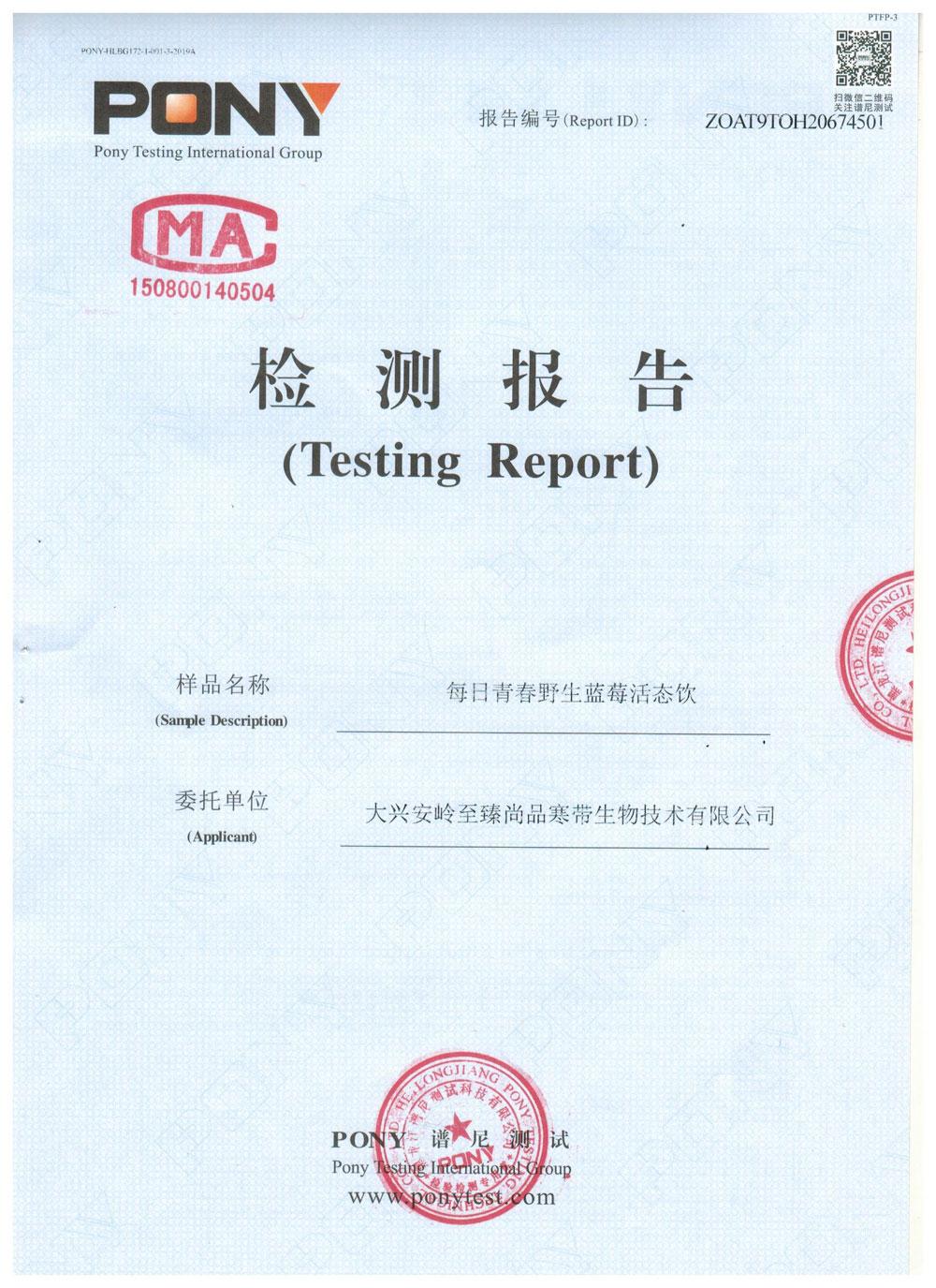 每日青春野生蓝莓活肽饮营养成分-(1).jpg