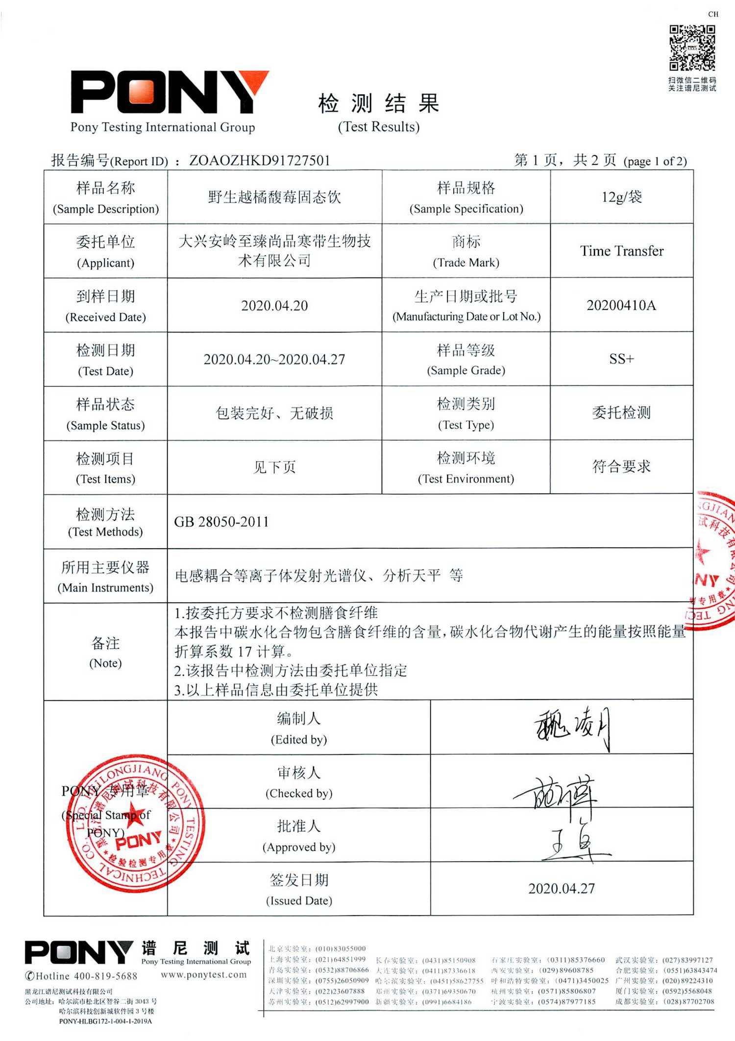 野生越橘馥莓固态饮营养成分检测报告_01.jpg