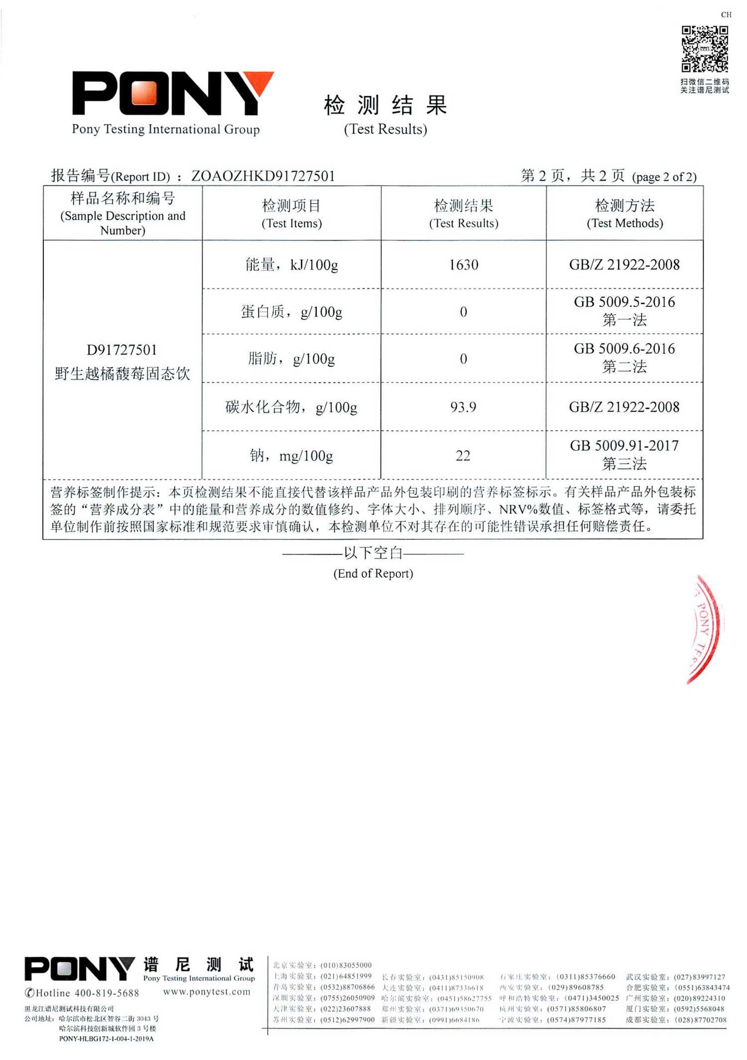 野生越橘馥莓固态饮营养成分检测报告_02.jpg