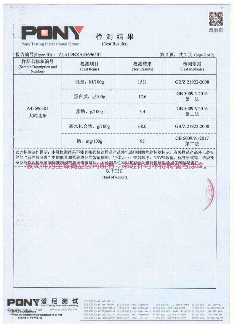 大嶺北茶營養成分_3.jpg