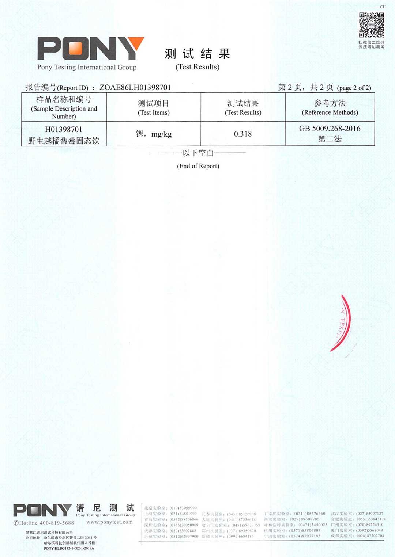 野生越橘馥莓固态饮锶检测报告_02.jpg