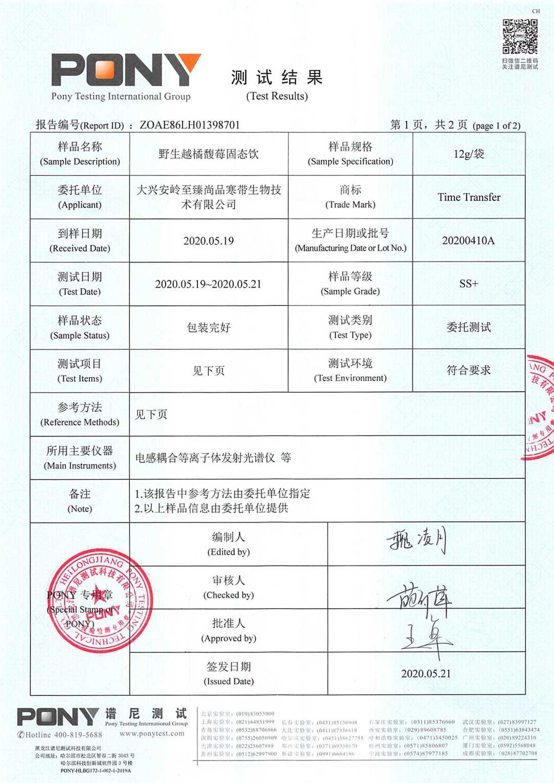野生越橘馥莓固态饮锶检测报告_01.jpg