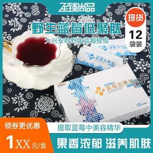 蓝莓低聚肽固体饮料(无糖) 蓝莓小分子肽