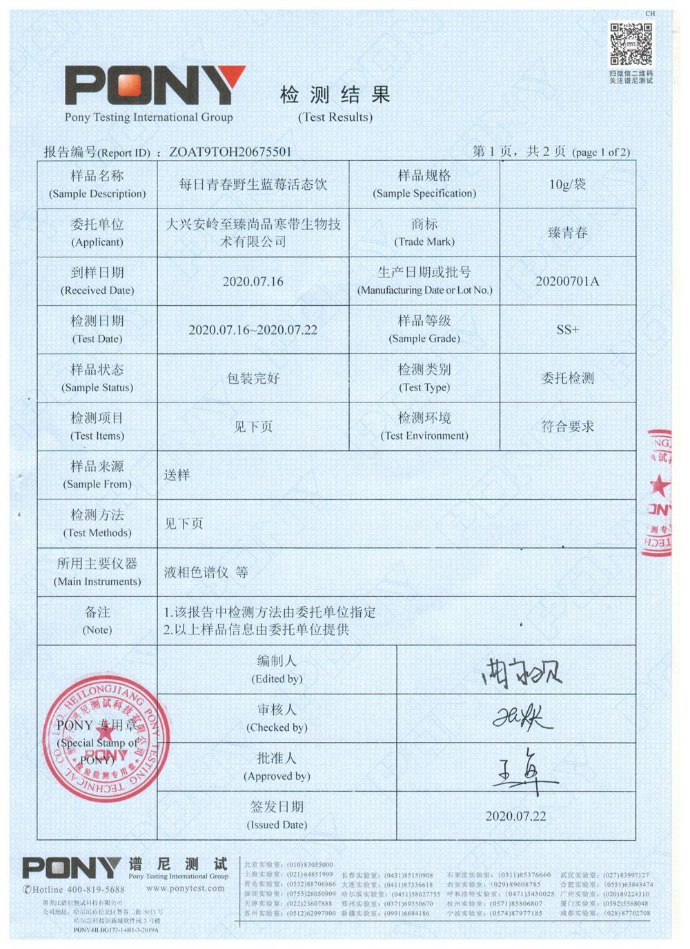 每日青春野生蓝莓活肽饮蔗糖-(2).jpg
