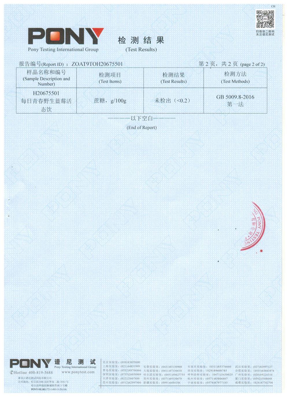 每日青春野生蓝莓活肽饮蔗糖-(3).jpg