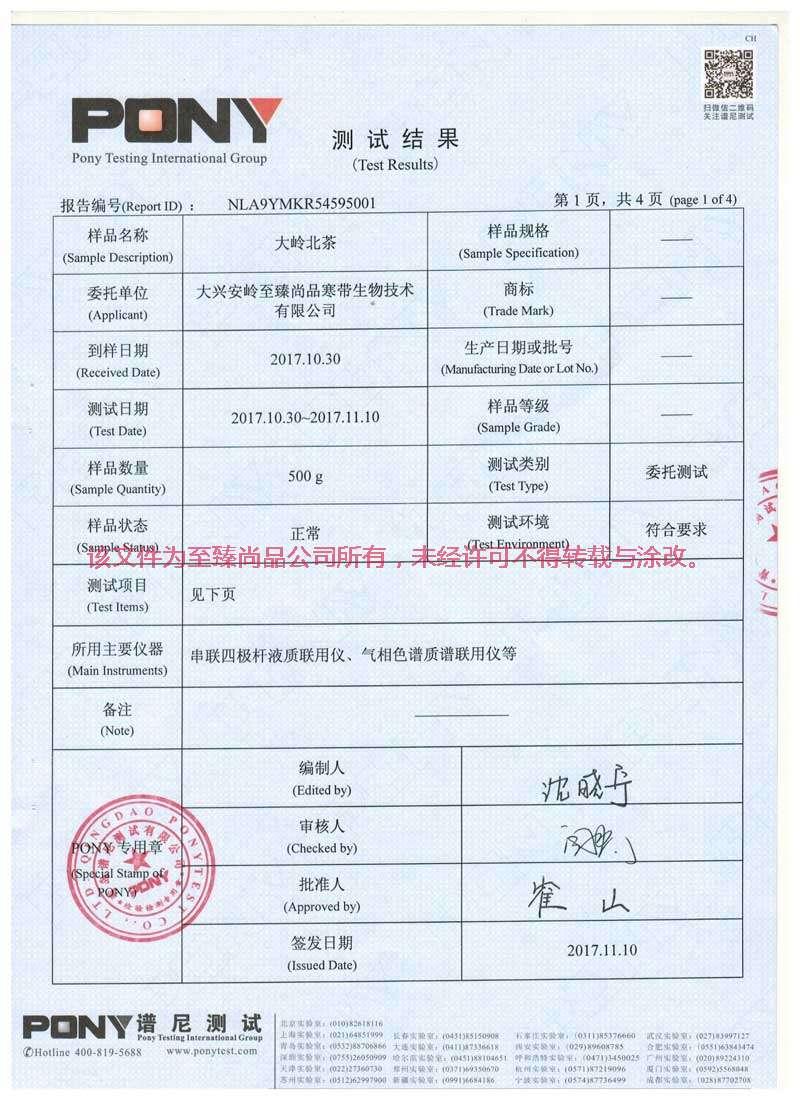 大嶺北茶農殘2.jpg