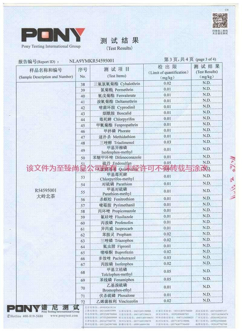 大嶺北茶農殘4.jpg