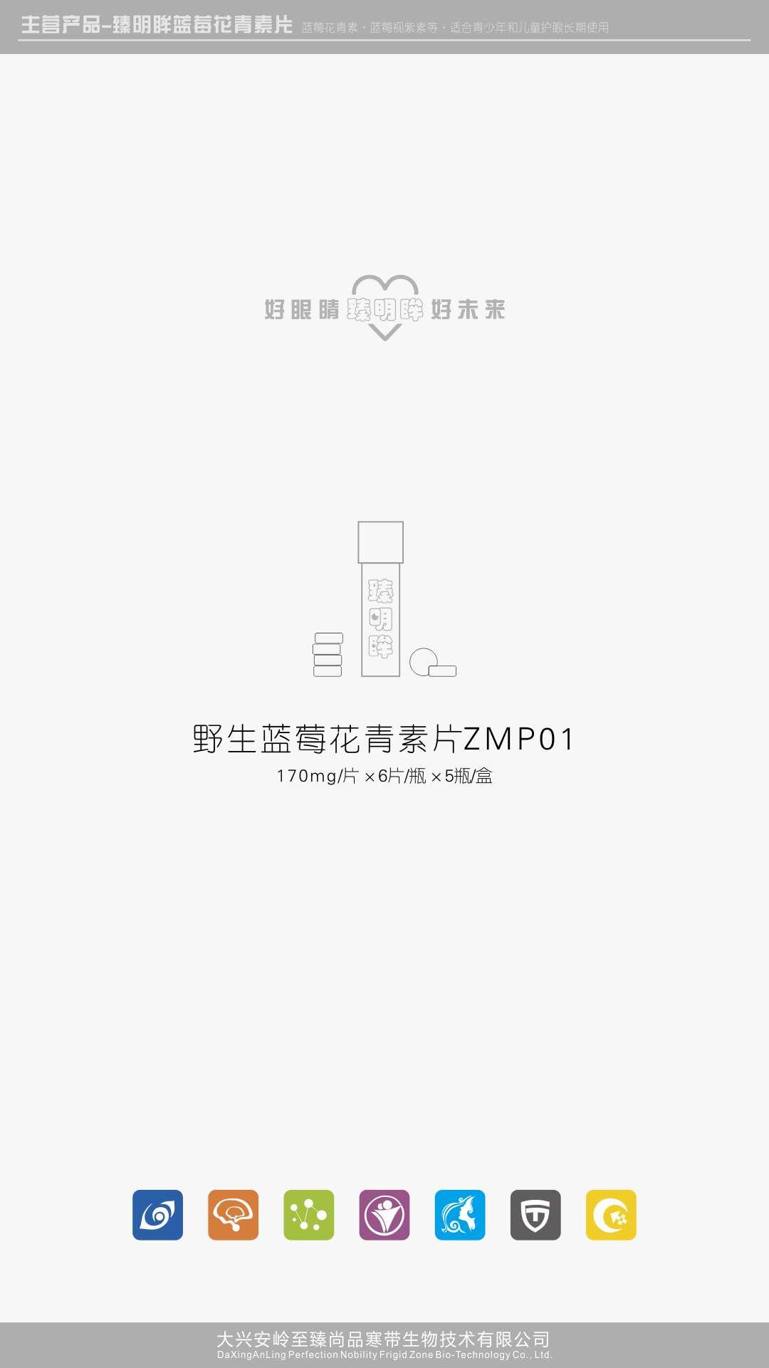 Z 至臻尚品-臻明眸藍莓花青素片-01.jpg