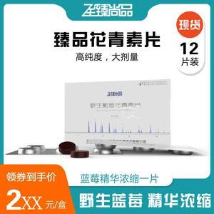 蓝莓花青素片臻品装36%