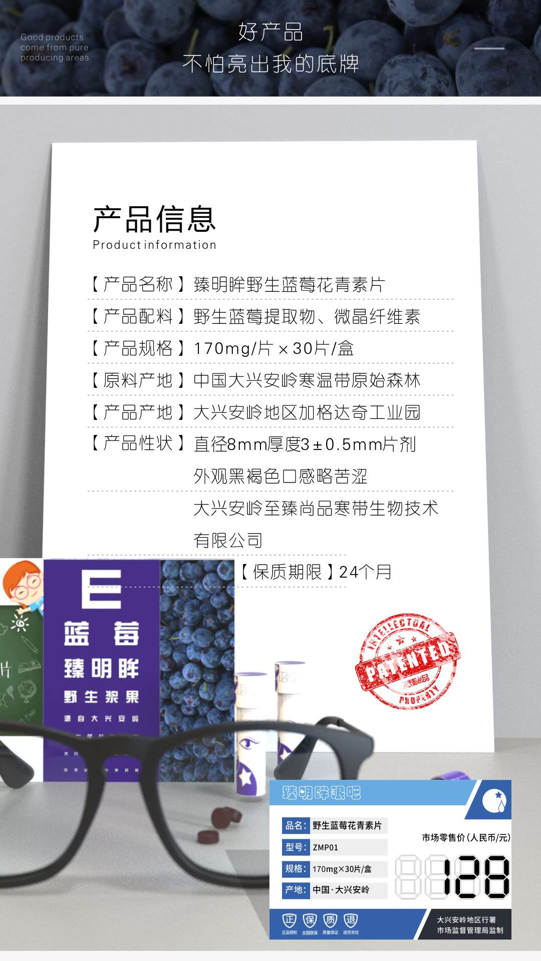Z 至臻尚品-臻明眸藍莓花青素片-14.jpg