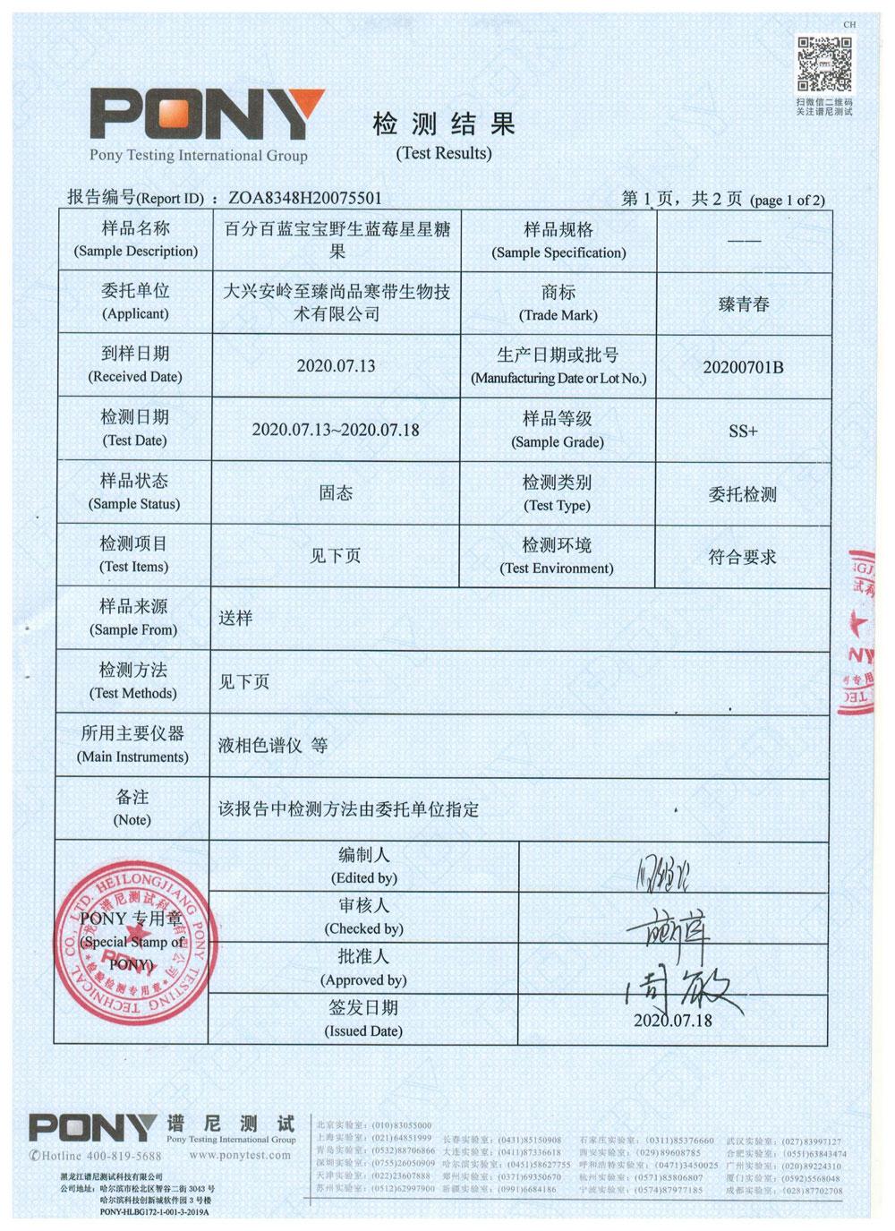 百分百藍寶寶野生藍莓星星糖果蔗糖02.jpg