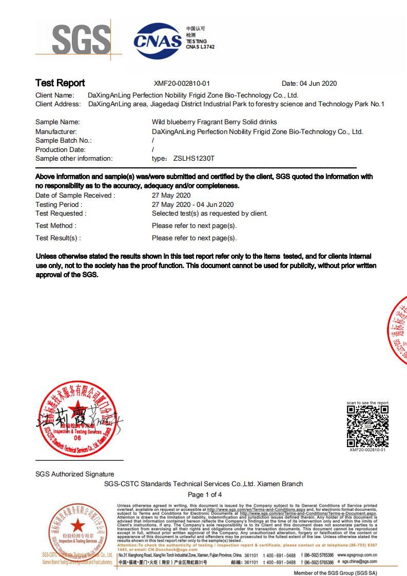 野生越橘馥莓固态饮SGS检测报告2020年度_00.jpg