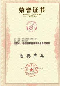 2017中国国际食品博览会交易会金奖产品.jpg