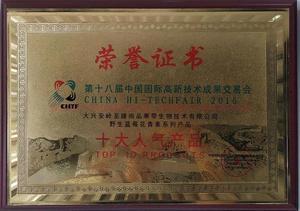 2016第十八届中国国际高新技术成果交易会十大人气产品.jpg
