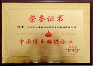 2017中国绿色环保企业.jpg