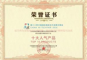 第十八届中国国际高新技术成果交易会十大人气产品.jpg
