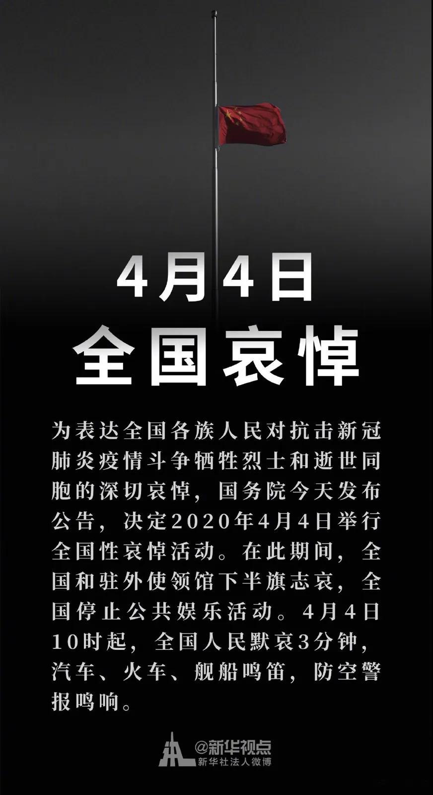 4月4日全国哀悼.jpg