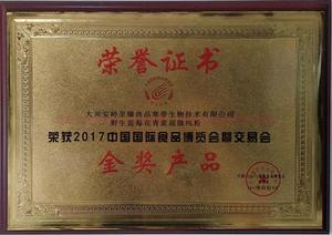 荣获2017中国国际食品展览会交易会金奖产品.jpg