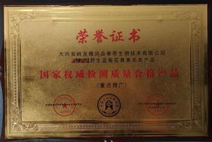 国家权威检测质量合格产品.jpg