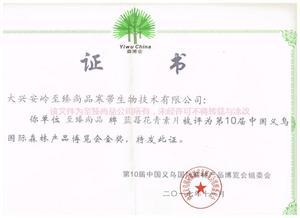 凯时k8国际真人版花青素片义乌第十届博览会金奖2017.jpg