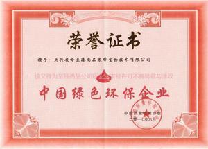 中国绿色环保企业证书.jpg