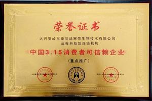 中国3.15消费者可信赖企业.jpg