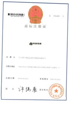 桦树桑黄商标证正本.jpg