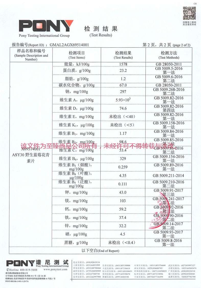 至臻尚品野生藍莓花青素片AYS30檢測報告03.jpg