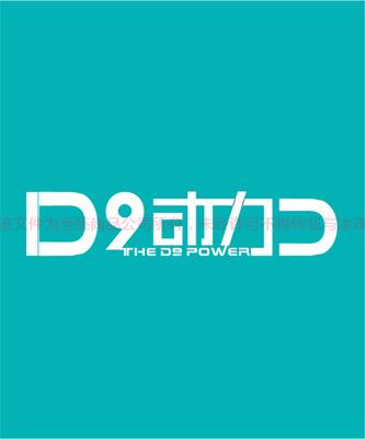 D9动力.png