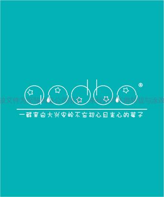 品牌含义:aodbo的图形代表着大兴安岭常见的五种野生浆果。 品牌理念:一群来自大兴安岭不忘初心且走心的莓子。 崇尚精神:天生骄傲